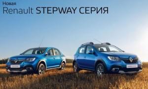 Renault Logan Stepway и Sandero Stepway: городские кроссоверы