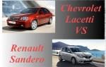 Лачетти или Сандеро: выбор на любителя