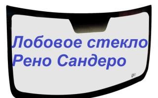 Лобовое стекло Рено Сандеро: как выбрать и самостоятельно заменить