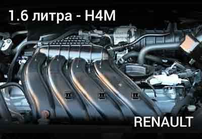 Силовой агрегат hr16de h4m