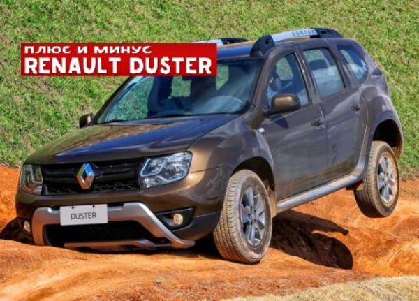 Плюсы и минусы Renault Duster