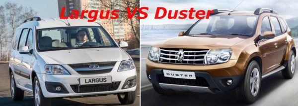 Largus VS Duster