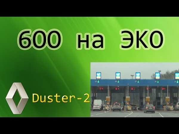 Экономия топлива Duster