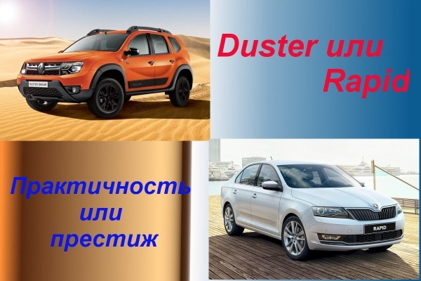 Duster vs Rapid