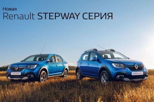Renault Logan Stepway и Sandero Stepway